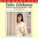 【中古】邦楽CD 石川優子 / Yuko Ishikawa Single CollectionII(1981〜1984)〜ふたりの愛ランド(廃盤)