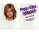 【中古】うちわ(男性) 木村拓哉 ジャンボうちわ 「Pop Up! SMAP - 飛びます! トビだす! とびスマ? TOUR」【画】