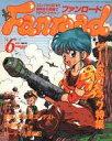【中古】アニメ雑誌 ファンロード 1991年06月号