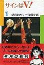 【中古】文庫コミック サインはV!(文庫版)(1)【10P24Jan13】【happy2013sale】【画】