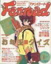 【中古】アニメ雑誌 ファンロード 1989年01月号