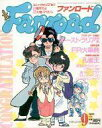 【中古】アニメ雑誌 ファンロード 1989年09月号