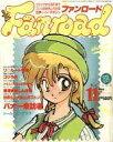 【中古】アニメ雑誌 ファンロード 1989年11月号