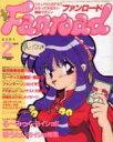 【中古】アニメ雑誌 ファンロード 1992年02月号