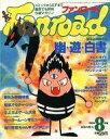 【中古】アニメ雑誌 ファンロード 1993年08月号