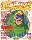 【中古】アニメ雑誌 ファンロード 1994年12月号