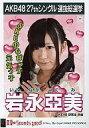 【中古】生写真(AKB48・SKE48)/アイドル/SKE48 岩永亞美/CD「真夏のSounds good!」劇場盤特典