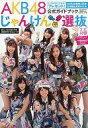 【中古】写真集系雑誌 特典欠)AKB48じゃんけん選抜公式ガイドブック【10P13Jun14】【画】