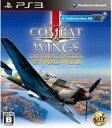 【中古】PS3ソフト コンバットウイングス The Great Battles of World WarII【02P05Nov16】【画】