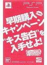 【中古】PSPソフト AKB1/149恋愛総選挙「キス告白」ダウンロードコードカード【10P13Jun14】【画】
