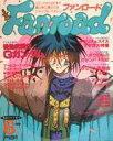 【中古】アニメ雑誌 ファンロード 1995年06月号