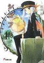 【中古】ライトノベルセット(文庫) シゴフミ 全4巻セット / 雨宮諒【02P03Dec16】【画】