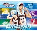 【中古】カレンダー 黒子のバスケ 2013年度卓上カレンダー