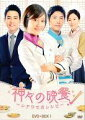 【中古】海外TVドラマDVD 神々の晩餐 -シアワセのレシピ- ノーカット完全版 DVD-BOX 1【02P01Oct16】【画】