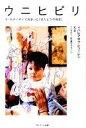 【中古】単行本(実用) ≪宗教・哲学・自己啓発≫ ウニヒピリ ホ・オポノポノで出会った「ほんとうの自分」 / イハレアカラ・ヒューレン【中古】afb
