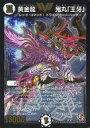 【中古】デュエルマスターズ/V/ゼロ/[DMR-07]エピソード2 ゴールデン・ドラゴン V1 [V] : 黄金龍 鬼丸「王牙」【10P13Jun14】【画】