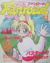 【中古】アニメ雑誌 ファンロード 1992年11月号