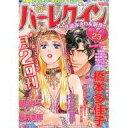 【中古】コミック雑誌 ハーレクイン 2012年12月6日号【画】