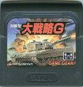 【中古】ゲームギアソフト 対戦型 大戦略G (箱説なし)