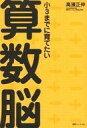 【中古】単行本(実用) ≪教育・育児≫ 小3までに育てたい算数脳 / 高濱正伸【中古】afb