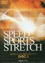 【中古】その他DVD スピードスポーツストレッチ DISK.1【02P03Dec16】【画】