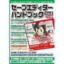【中古】攻略本 隔月刊コードフリークAR別冊 セーブエディターハンドブック Vol.2【中古】afb