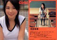 【中古】コレクションカード(女性)/ 03 : 寺田有希/雑誌「Girls! vol.18」 付録トレーディングカード