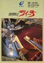 【中古】FM7&77 カセットテープソフト 地球戦士ライーザ[テープ版]