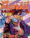【中古】アニメ雑誌 ファンロード 1986年5月号