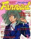 【中古】アニメ雑誌 ファンロード 1988年03月号
