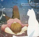 【中古】同人音楽CDソフト my little white cat / 伊東歌詞太郎【02P05No