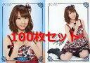 【中古】アイドル(AKB48 SKE48)/アイドル系シングルトレカまとめ売りセット 【100枚セット】佐藤夏希/R038N/ノーマルカード/AKB48 トレーディングコレクションPART2