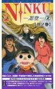 【中古】アニメ VHS NINKU 忍空2-丑ノ巻(うしのまき)