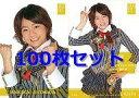 【中古】アイドル(AKB48 SKE48)/アイドル系シングルトレカまとめ売りセット 【100枚セット】島田晴香/R247N/ノーマルカード/AKB48 トレーディングコレクション