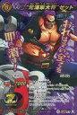 """【中古】ミラクルバトルカードダス/超Ω/キャラ/紫/ワンピース「Zの脅威」 超Ω52[A] [超Ω] : """"元海軍大将""""ゼット"""