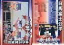 【中古】BBM/サブセットカード/新横綱カード/横綱/BBM 大相撲カード 2013 71 : 日馬富士公平【10P11Jan13】【happy2013sale】【画】