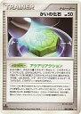 【中古】ポケモンカードゲーム/◆/DPt4-B 拡張パック アルセウス光臨 081/090 [◆] : かいの化石【10P13Jun14】【画】