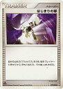 【中古】ポケモンカードゲーム/◆/DPt4-B 拡張パック アルセウス光臨 079/090 [◆] : はじまりの扉【画】