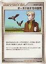 【中古】ポケモンカードゲーム/◆/DPt4-B 拡張パック アルセウス光臨 087/090 [◆] : オーキドはかせの訪問【10P13Jun14】【画】