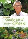 【中古】その他DVD 石原和幸のChallenge of Green 世界一の庭師 石原流ガーデニングテクニック