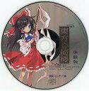 【中古】同人GAME CDソフト 東方心綺楼 体験版 / 黄昏フロンティア