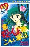【中古】少女コミック 殺人よこんにちは / 松本洋子