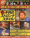 【中古】スポーツ雑誌 DVD付)燃えろ!新日本プロレス全国版 15