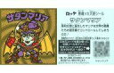 【中古】ビックリマンシール/メタルエンボス/通常/ビックリマン伝説3 メタルエンボス : サタンマリア (通常)