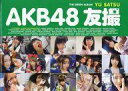 【中古】女性アイドル写真集 生写真・応募券欠)AKB48 友撮 THE GREEN ALBUM【10P13Jun14】【画】【中古】afb