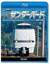 【中古】その他Blu-ray Disc ビコム 683系 特急サンダーバード 富山〜大阪【02P03Dec16】【画】