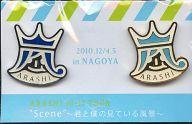 """【中古】バッジ・ピンズ(男性) 嵐 会場限定ピンバッジ ナゴヤドームver. (2個セット)「ARASHI 10-11 TOUR """"Scene""""〜君と僕の見ている風景〜」"""