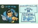 【中古】ビックリマンシール/ゴールドメタリック/横浜ベイスターズ/ビックリマン プロ野球チョコ200...