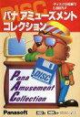 【中古】MSX2/MSX2+ 3.5インチソフト パナ アミューズメントコレクション