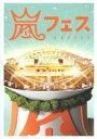 【エントリーでポイント10倍!(9月11日01:59まで!)】【中古】邦楽DVD 嵐 / アラフェス[通常盤]